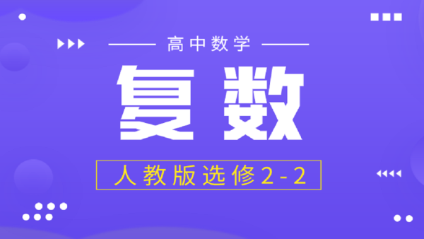 【白银班】高中数学选修2-2:复数