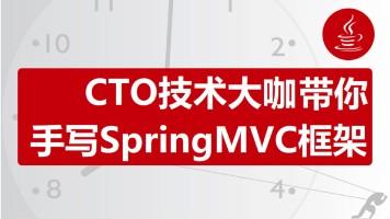 手写SpringMVC框架java高级架构师进阶学习程序员培训编程培训