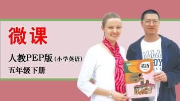 微课 小学英语PEP五年级下(全集)