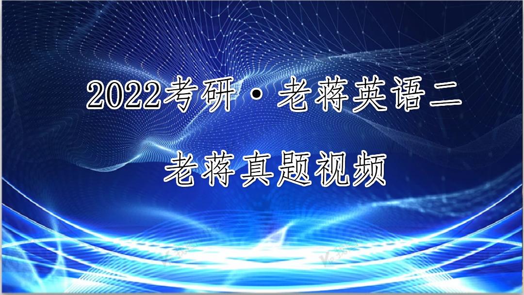 2022老蒋真题2010真题视频一