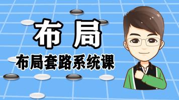 围棋布局套路系统课
