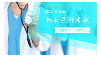2020执业医师之实践技能操作(全)