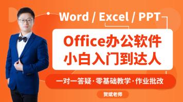 2021Office办公软件 Excel/Word/PPT 零基础小白入门到达人