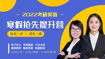 【特价尊享¥1080课程,仅限前20名】2022考研英语寒假抢先提升营