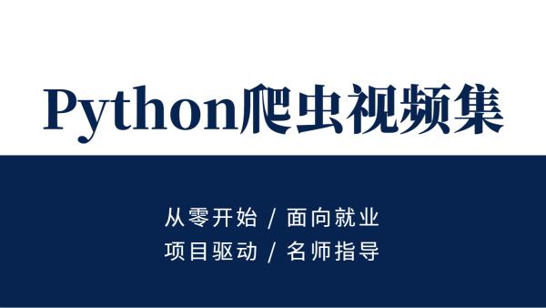 Python爬虫精选视频【灵犀教育】
