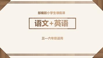 部编版小学生寒假课