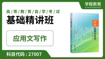 自考27007应用文写作  基础精讲班【学程教育】