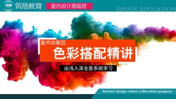 室内设计高级班:室内色彩搭配精讲课程 室内功能区色彩搭配