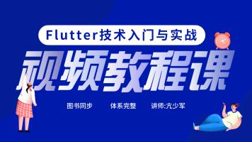 Flutter技术入门与实战(第2版图书配套视频)