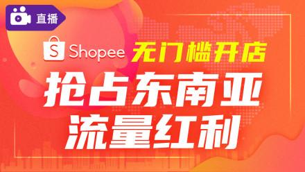【优梯教育】跨境电商虾皮SHOPEE运营实操新手小白公开课