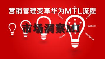 认知MTL市场洞察MI,华为优秀营销力-增加土地肥力多打粮