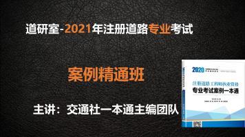 2021年案例精通班-注册道路研究室-道研室专业考试