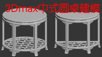 【3Dmax中式圆桌建模】家具建模,产品建模、工业建模 MD布料建模