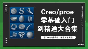 Creo/proe零基础入门到精通大合集