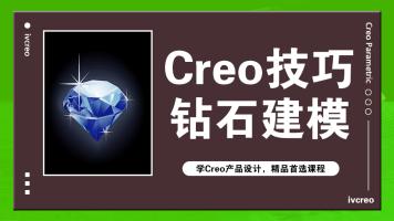 Creo/Proe钻石建模思路精讲