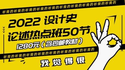 【一耶】2022艺术类设计史论述热点班50讲(含包邮教材)