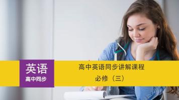 高中英语同步讲解课程 必修(三)