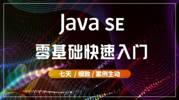 大数据0基础7天时间入门Java【海牛学院】