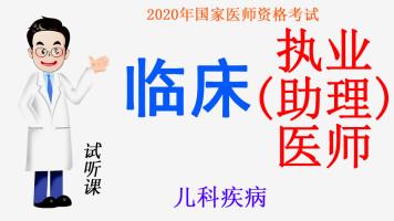 2020年国家医师资格考试临床执业(助理)医师儿科疾病部分试听课