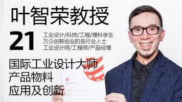 叶智荣教授腾讯课堂21 [产品物料应用及创新] (109分钟)