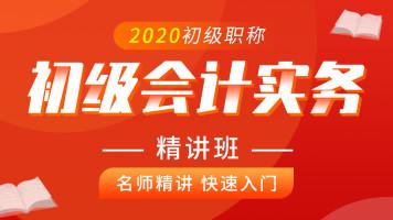初级会计职称|初级会计2020|初级会计实务|初级会计师|精讲班课程