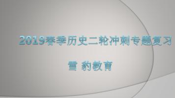 2019春季历史二轮冲刺专题复习【雪豹教育】