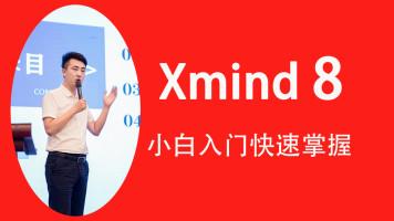 思维导图软件xmind办公软件学习