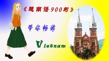 越南语日常用语900句