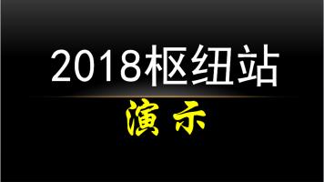 2018年枢纽站演示