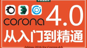 Corona4.0(cr)商业写实效果图/灯光/材质/CR渲染精讲系统录播课