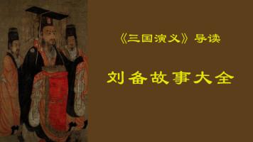 《三国演义》导读之刘备故事大全