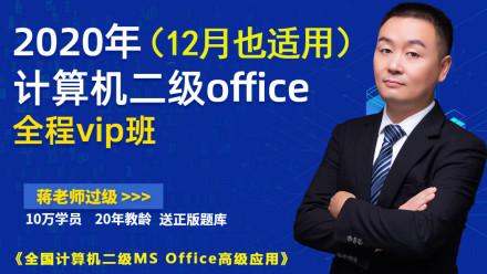 2020年9月(12月也适用)全国计算机二级Office通关vip教程