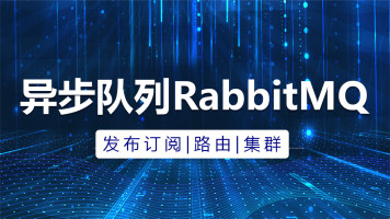 异步消息队列RabbitMQ揭秘【获取源码+课件加微信:zhaoxipenny】