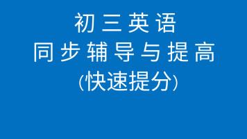 人教版初三英语九年级英语同步辅导与提高(快速提分)【周王闯】