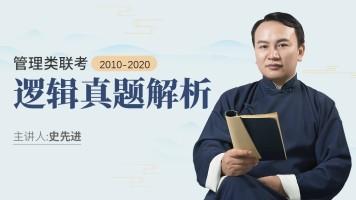 逻辑历年真题权威精解-2021管理类联考-研定教育史先进