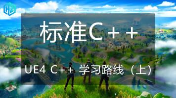 虚幻4 (UE4) C++ 学习路线(上):标准C++