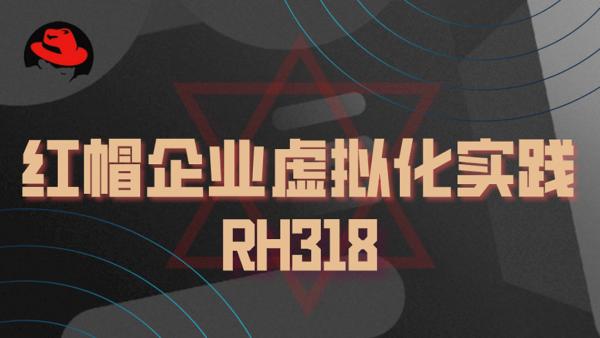 红帽企业级虚拟化实践(RH318)