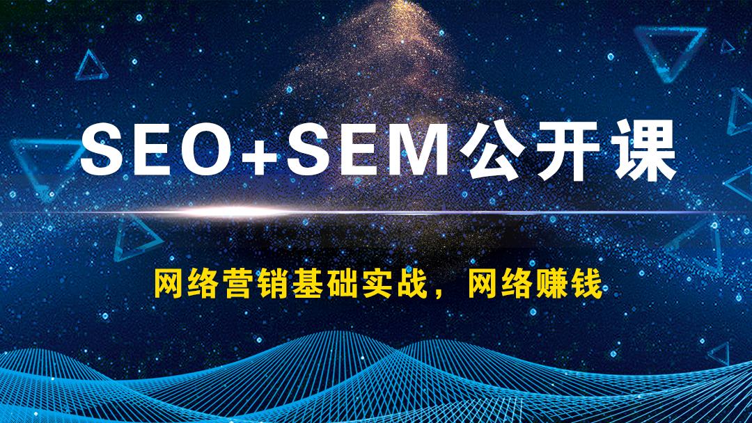 网络营销免费课程之SEO优化入门及SEO竞价推广零基础课程