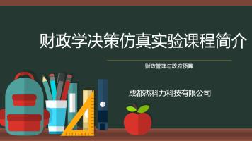 财政学(财政管理与政府预算)实验课程简介(软件版)