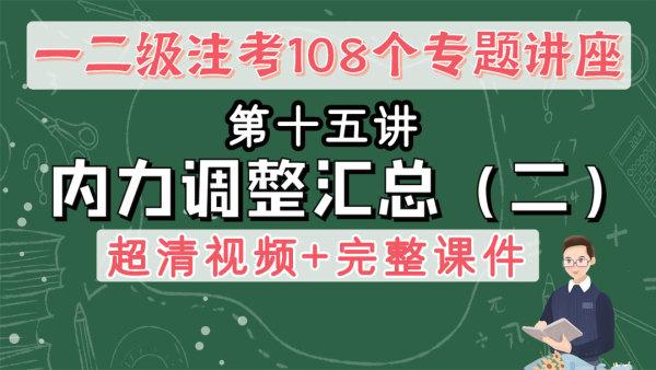 15内力调整汇总(二)【朗筑注册结构工程师考试规范专题班】