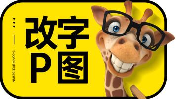【P图改字】电商/美工/设计/淘宝/PS/创意/抠图/精修/合成/排版