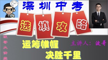 深圳中考冲刺之选填攻略