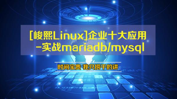 [峻熙Linux]企业十大应用-实战mariadb/mysql集群-2020版