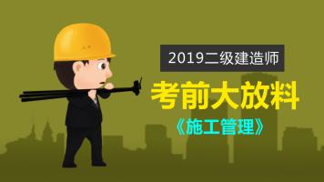 2019年二级建造师《施工管理》考前大放料