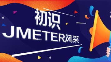 初识Jmeter风采