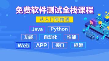 软件测试功能Java,Python,Web,接口,APP自动化性能入门到精通