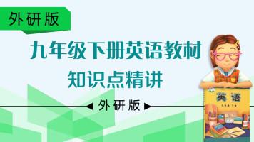【外研公开课】初中英语九年级(初三)下册教材知识点精讲课
