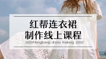10、周子瑜同款法式风情连衣裙之连衣裙上衣片拼接