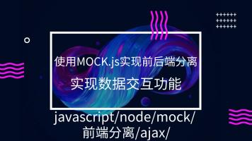 使用MOCK.js实现前后端分离javascript/node/mock/ajax【知了堂】