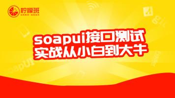 soapui接口测试实战从小白到大牛(柠檬班VIP学员报名赠送)